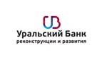 Кредит УБРиР с низкой ставкой до миллиона рублей