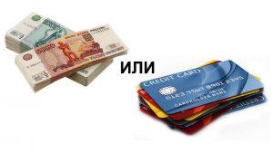Что лучше кредитная карта или кредит?