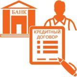 Важные пункты кредитного договора
