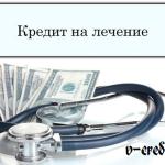 Статья о том, как можно получить кредит на лечение.